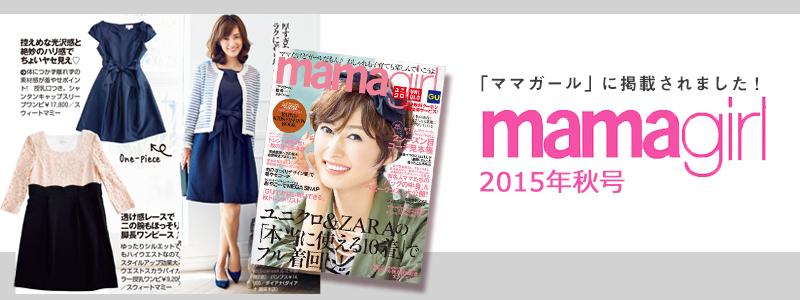 201508mamag-banner2