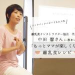 【離乳食を楽しもう!】クックパッドベビーで大人気!離乳食インストラクター協会代表理事・中田馨(かおり)さんのレシピがスタートします!