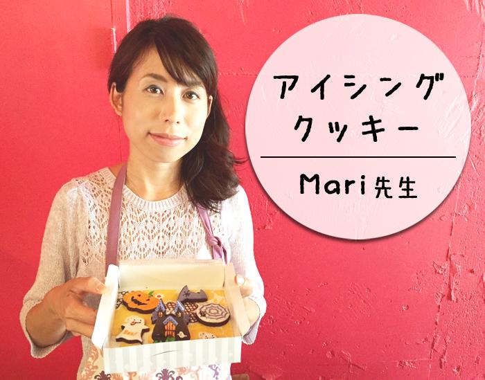 「【もっとママを楽しもう!第10回】ママも子どもも一緒に楽しめる!アイシングクッキー」のアイキャッチ画像