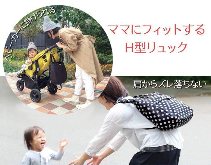 「ママにフィットするH型リュック2選|肩からズレ落ちない!ベビーカーにも掛けやすい!|mamae(ママエ)」のアイキャッチ画像