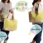 【特集|とにかく軽いマザーズバッグが欲しい!】そんなママにぴったりの超軽量マザーズバッグ