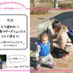 【ママ隊員体験レポート第2話:もう迷わない!本命マザーズリュックはコレで決まり!】大人気のママリュック2つを比べてみました。