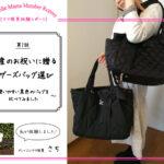 【ママ隊員体験レポート第1話:出産のお祝いに贈るマザーズバッグ選び】使いやすい黒色のバッグを比べてみました