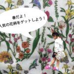 【特集|おしゃれなママはバッグも可愛い!】花柄バッグでルンルン春コーデ!