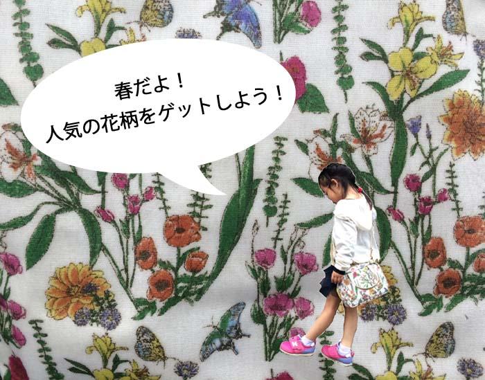 「【特集|おしゃれなママはバッグも可愛い!】花柄バッグでルンルン春コーデ!」のアイキャッチ画像