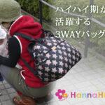 【特集|0歳後期からこそ必要なマザーズバッグ】ハンナフラ 3WAYマシュマロトートバッグ