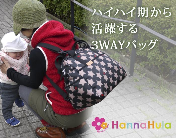 「【特集|0歳後期からこそ必要なマザーズバッグ】ハンナフラ 3WAYマシュマロトートバッグ」のアイキャッチ画像