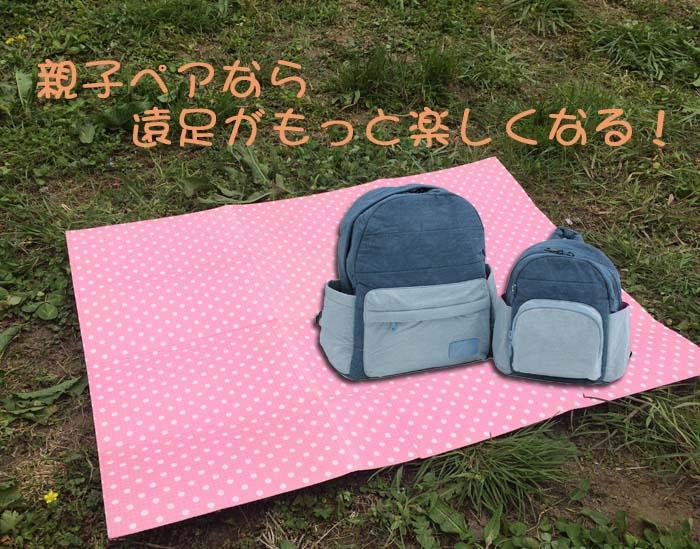 「【特集 親子遠足コーデ・お揃いリュック】HARUで親子ペアを楽しもう!」のアイキャッチ画像