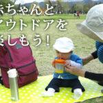 【特集|赤ちゃんとアウトドアしよう!】アクティブなお出かけに便利なアイテム|おすすめマザーズリュック4選!|mamae(ママエ)