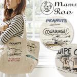 【特集|ヴィンテージアートでお洒落度ワンランクUP!】マミールーのピーナッツ刺しゅうトートバッグ