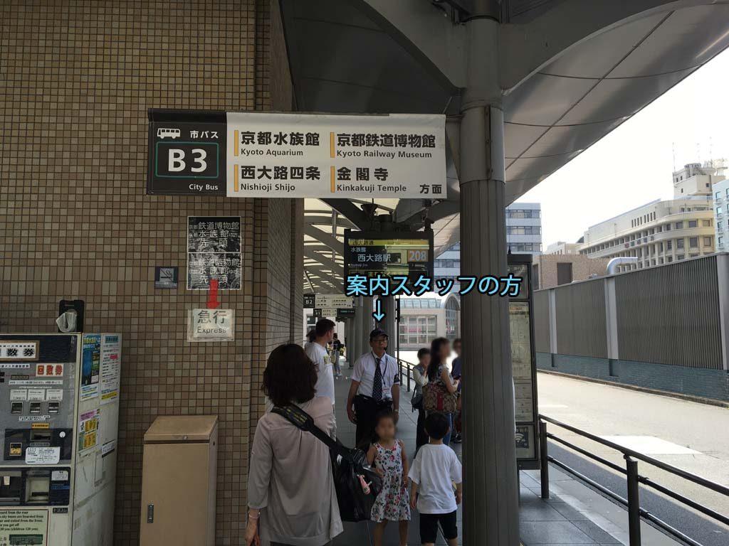 京都鉄道博物館19のコピー