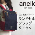 【特集|anello アネロの新作ランドセル型リュック登場】海外で注目のランドセル型&人気のトリコロールカラーでお洒落を先取り