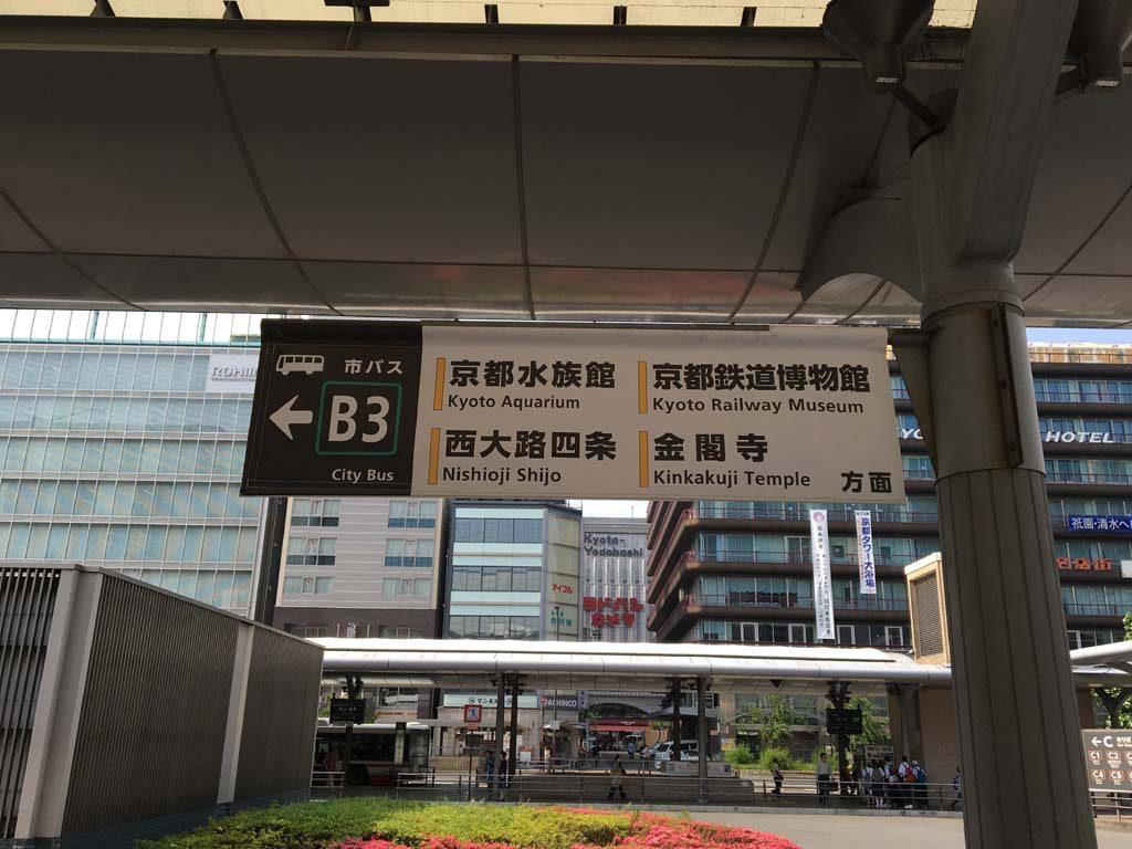 京都鉄道博物館11