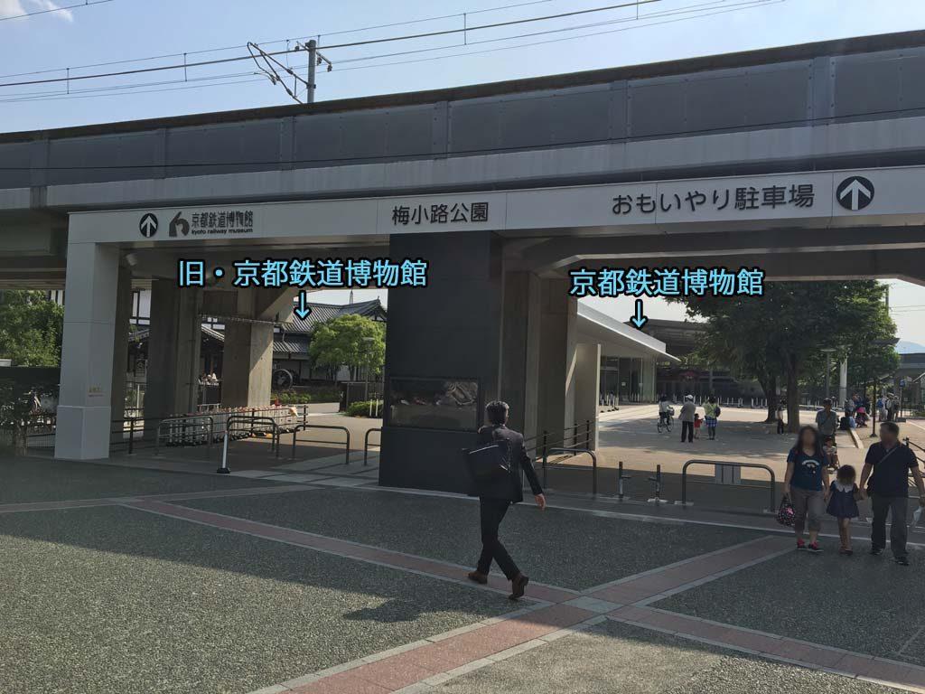 京都鉄道博物館13のコピー