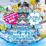 【大阪城ウォーターパーク・プール|話題のおでかけスポット情報】ウォーターロングスライダー登場!場所やチケットは?
