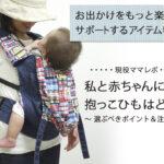 【抱っこ紐】新生児から使える?マザーズバッグ専門店がおすすめ抱っこ紐2016人気モデル5選。