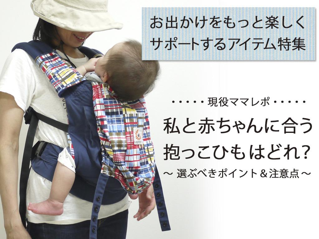 「【抱っこ紐】新生児から使える?マザーズバッグ専門店がおすすめ抱っこ紐2016人気モデル5選。」のアイキャッチ画像