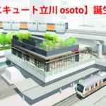 【エキュート立川osoto|話題のおでかけスポット】立川駅が生まれ変わって新オープン!美味しい地場野菜がお店でも、お家でも!