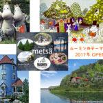【metsä (メッツァ) 話題のおでかけスポット情報】本国以外で初!ムーミンのテーマパークが2017年オープン!