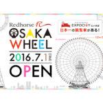 【レッドホースオオサカホイール|話題のおでかけスポット】高さ日本一の観覧車がエキスポシティに7月1日オープン!