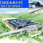 【IKEA長久手|話題のおでかけ情報】ついに東海エリアに進出!2017年10月下旬待望のオープン!