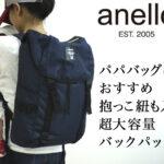 【特集|anello アネロ ポリキャンスクエアフラップリュック】抱っこ紐まで入る超大容量、旅行やパパバッグに!