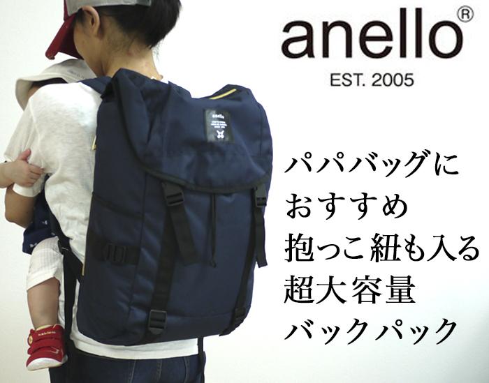 「【特集|anello アネロ ポリキャンスクエアフラップリュック】抱っこ紐まで入る超大容量、旅行やパパバッグに!」のアイキャッチ画像