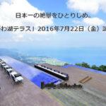 【びわ湖テラス 話題のおでかけスポット】琵琶湖を見ながらランチしよう!2016年7月オープン!