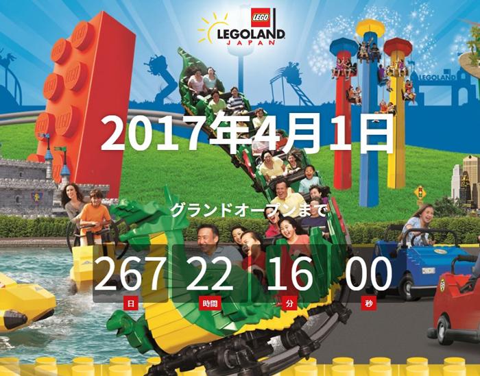 「【レゴランドジャパン名古屋 話題のおでかけスポット】日本初「LEGOLAND」と「ホテルレゴランド」2017年4月1日オープン!」のアイキャッチ画像