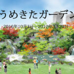 【うめきたガーデン|話題のおでかけスポット】グランフロント大阪横のうめきたに庭園誕生!