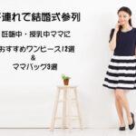 【授乳服での結婚式】元アパレルデザイナーがおすすめする結婚式で使える授乳ワンピース12選!