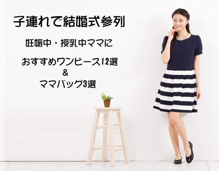 「【授乳服での結婚式】元アパレルデザイナーがおすすめする結婚式で使える授乳ワンピース12選!」のアイキャッチ画像