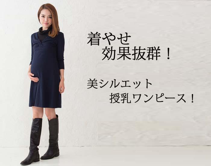 「【授乳服着痩せ】着やすく、おしゃれで鮮やかな色の授乳服が着たい!」のアイキャッチ画像