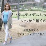 【特集|マタニティデニム・スキニーパンツはいつから?】妊娠5か月目のママが人気のマタニティデニムを試着レポート