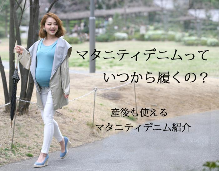 「【特集|マタニティデニム・スキニーパンツはいつから?】妊娠5か月目のママが人気のマタニティデニムを試着レポート」のアイキャッチ画像
