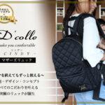【《D'COLLE×ママモデル》コラボ 究極のマザーズリュック】タカシマヤ百貨店で9.14(水)~販売開始!
