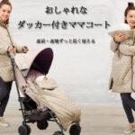【特集|かるかわキルティングママコート】おしゃれなダッカー付きママコート!実際に着てみました!