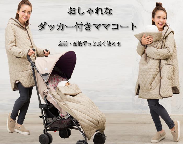 「【特集|かるかわキルティングママコート】おしゃれなダッカー付きママコート!実際に着てみました!」のアイキャッチ画像
