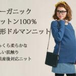 【授乳服ニット】赤ちゃんの肌にも優しいオーガニックコットン100%素材ニットを着てみた。