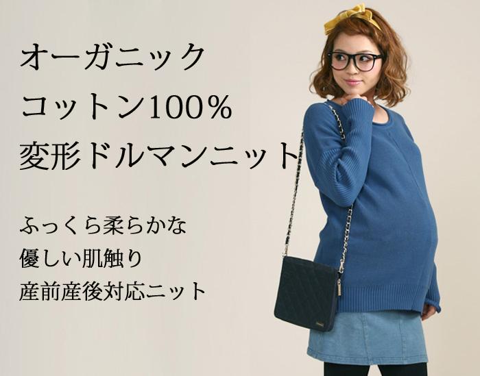 「【授乳服ニット】赤ちゃんの肌にも優しいオーガニックコットン100%素材ニットを着てみた。」のアイキャッチ画像