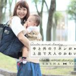 【特集|ティアティア 定番マザーズバッグ】シンプルで上品な大人可愛いママバッグならこれ!!