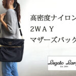 【特集|レガートラルゴ新作トート・ショルダー2wayママバッグ】ちょうど良いサイズだから使いやすい!