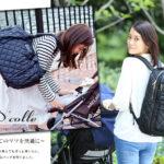 【お知らせ】中四国エリア初!ディーコレオリジナルマザーズバッグ・リュック「D'colle」7月~ 岡山タカシマヤで販売中!