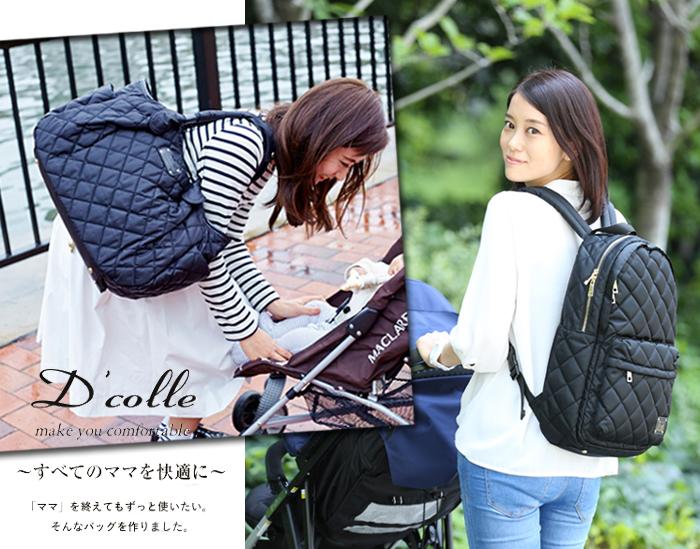「【お知らせ】ディーコレオリジナルマザーズバッグ・リュック「D'colle」9月~ 新宿タカシマヤで好評販売中」のアイキャッチ画像
