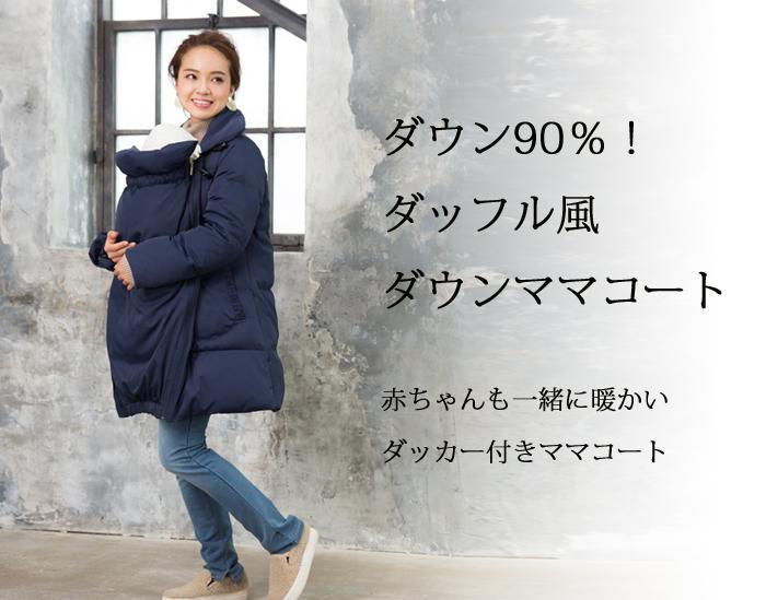 「【特集|ダウン90%!ダッフル風ダウンママコート】ダッカー付きだから赤ちゃんも一緒にあったかい!」のアイキャッチ画像