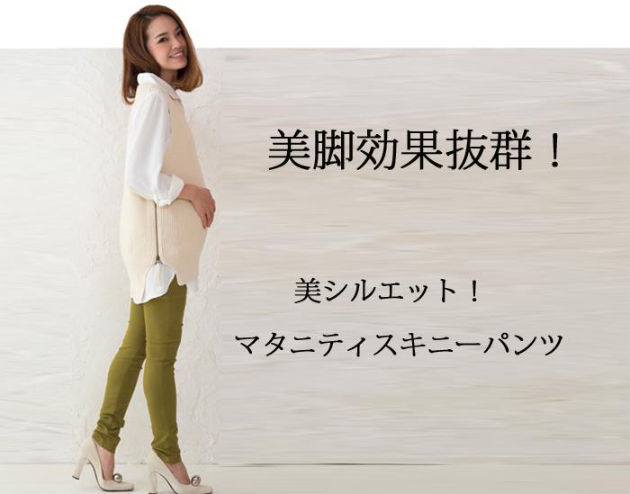 「【特集|美脚効果抜群!はき心地の良い人気のマタニティスキニー】妊娠7ヶ月のママが人気のマタニティスキニーを試着レポート」のアイキャッチ画像