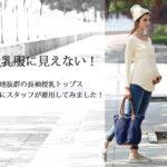 【授乳服インナー】スィートマミーの人気の授乳服を実際にスタッフが着てみました!商品レビュー