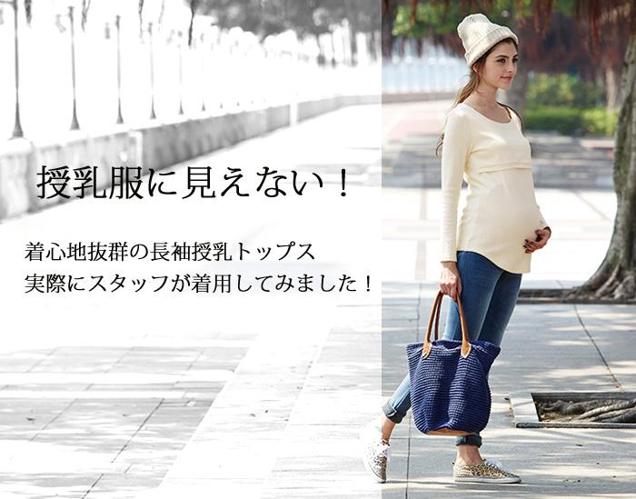 「【授乳服インナー】スィートマミーの人気の授乳服を実際にスタッフが着てみました!商品レビュー」のアイキャッチ画像