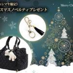 【クリスマスノベルティ】タカシマヤ限定!ディーコレオリジナルマザーズバッグ・リュックのご購入でタッセル付きグローブホルダープレゼント