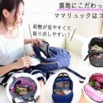【特集|裏地にこだわったママリュック6選】荷物が見やすくて取り出しやすいマザーズバッグはコレ!|mamae(ママエ)